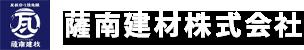 薩南建材株式会社