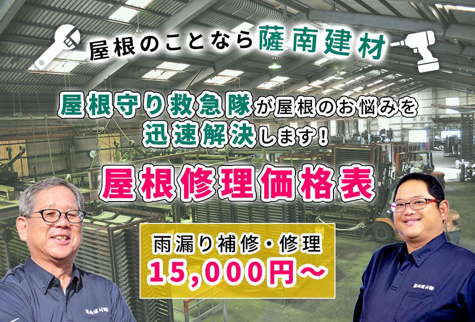 屋根修理価格表